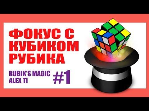 ФОКУС С КУБИКОМ РУБИКА#1. RUBIC'S CUBE MAGIC #1