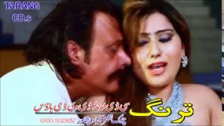 Pashto Full HD Movie Songs - Filmi Sandrai 03 - Pushto Movie Song,With Dance