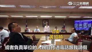 黃昭順再戰綠委!內政委員會上嗆:我不配合任何人作秀