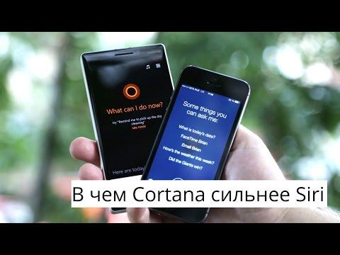 В чем Cortana сильнее Siri