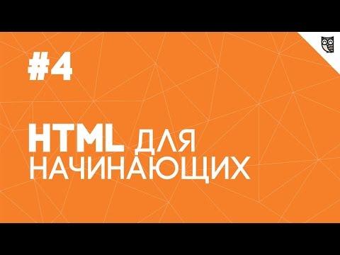 HTML для начинающих - #4 - Таблицы