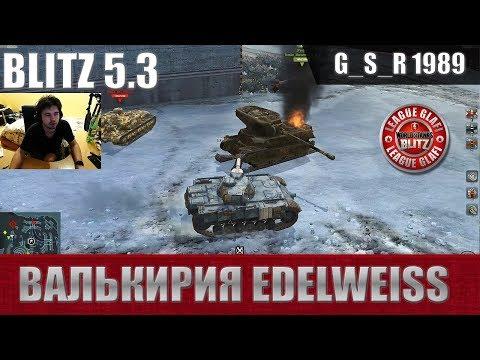 WoT Blitz -Три боя на Edelweiss. Последняя Валькирия - World of Tanks Blitz (WoTB)