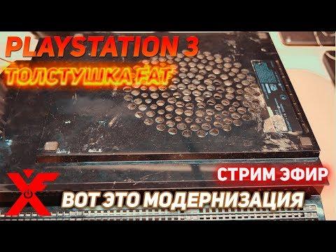 Старая PlayStation 3, но главное модернизация корпуса (СЛУЧАЙНАЯ ПОЛОМКА)