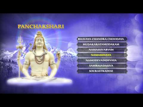 Panchakshari Jukebox || Lord Shiva Devotional Songs || S P Balasubrahmanyam video