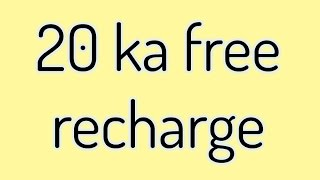 Get Rs.20 Free Recharge 2016