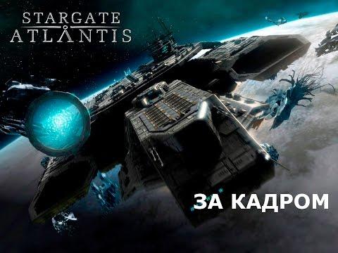 Звездные Врата: Атлантида (Stargate: Atlantis) За кадром