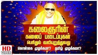 Motive of Kalaignar's Work? – Policy or Tamil | Birthday Sp -Leoni Pattimandram