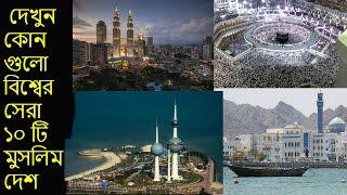 বিশ্বের সেরা ধনী ১০ টি মুসলিম দেশ ।।top 10 muslim country।। Ruposhi Bangla tv ।।