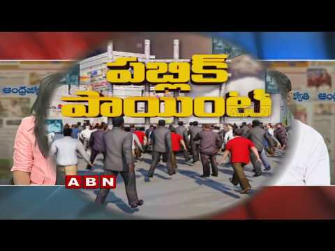 ABN Debate On TDP Maha Sabha In Tirupati | Public Point | Part 1