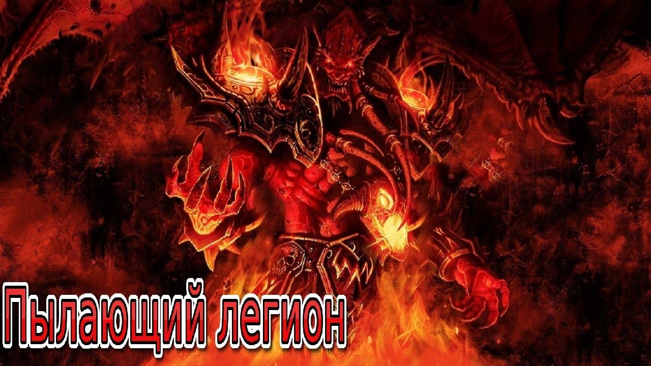 Огненный демон vdvmax
