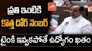 CM KCR About New Door Number System | Warns Officers About Birth Certificates