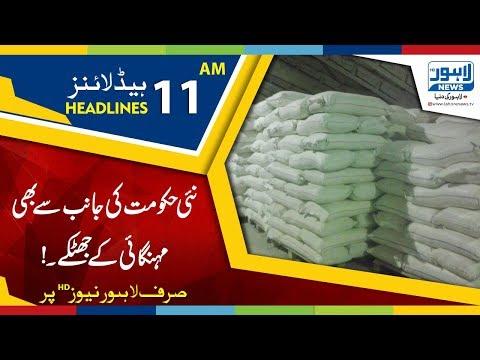 11 AM Headlines Lahore News HD - 16 September 2018