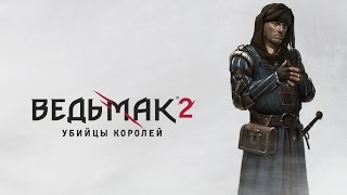 Прохождение The Witcher 2 Assassins of Kings за Роше Серия 8