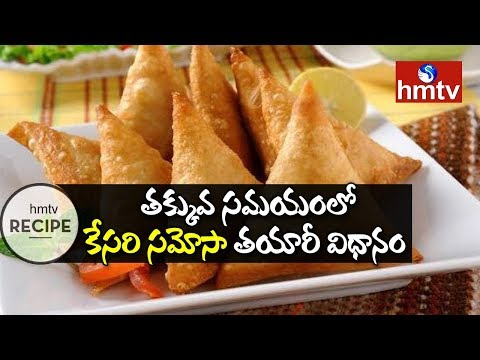 Kesari Samosa Recipe (కేసరి సమోసా) | How To Make Kesari Samosa Recipe | Telugu Vantalu | hmtv