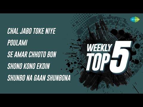Weekly Top 5 | Chal Jabo Toke | Poulami | Se Amar Chhoto | Shono Kono Ekdin | Shunbo Na Gaan