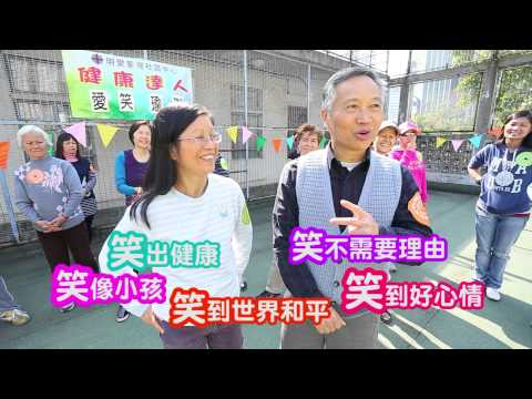 laughter yoga hong kong club boot-chai-go 砵仔糕 2013a