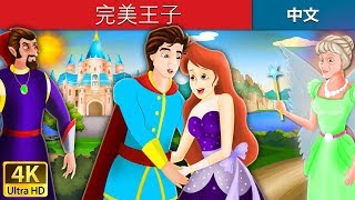 完美王子 | Flawless Prince Story in Chinese | 中文童話
