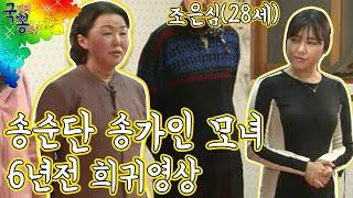 아내의 맛 송가인 엄마 아빠도 함께 나온 송블리의 6년전 풋풋했던 데뷔 영상 단독입수!!