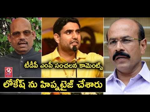 Nara Lokesh Hypnotized By MLA Mohan Reddy : TG Venkatesh | V6 News