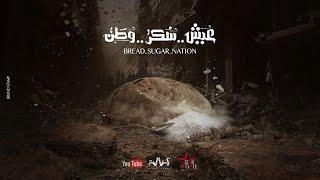 أصالة وأحمد فهمي - عيش سكر وطن [الفيديو الرسمي] Assala ft. Ahmed Fahmy - Eish Sokkar Watan