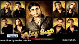 Awrudu Song - Roshan Fernando, Flash Back Audio