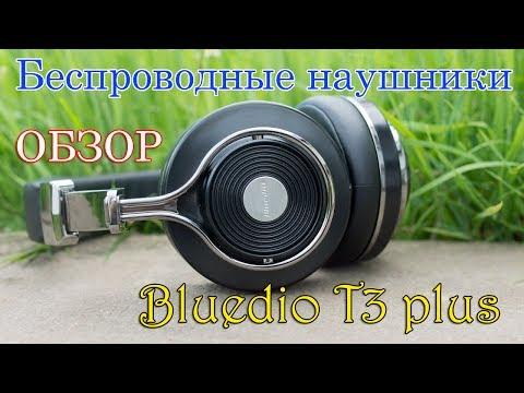 ✔ Обзор ✔ Беспроводные наушники Bluedio T3 plus