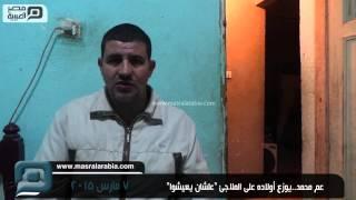 مصر العربية | عم محمد..يوزع أولاده على الملاجئ