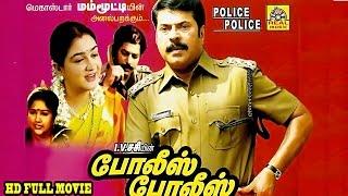 Police Police Police | Super Hit Tamil Full Movie HD | Mammootty & Urvashi