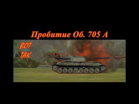 Пробитие, ИС-3 по Об. 705 А