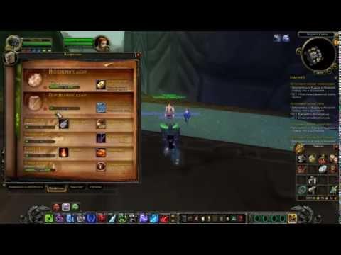 World Of Warcraft CATACLYSM - Что за глюк с профами!?