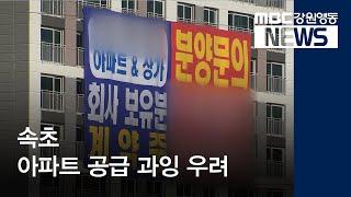 투R)속초 아파트 공급 과잉 우려