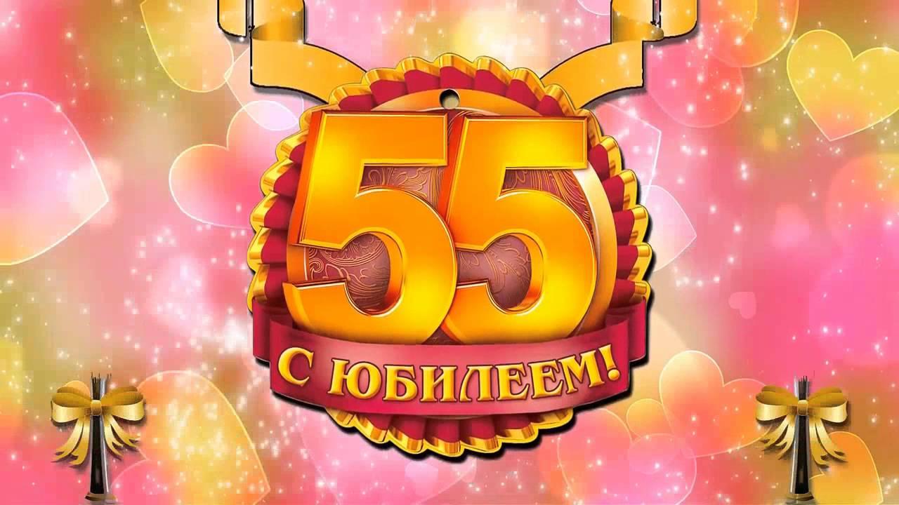 Поздравления с днем папу 55 лет