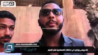 مصر العربية | غناء ورقص وزغاريد فى احتفالات الاسكندرية بشم النسيم
