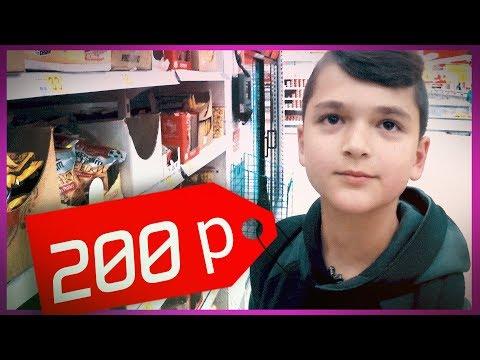 Что купит школьник на 200 рублей в АШАНЕ?