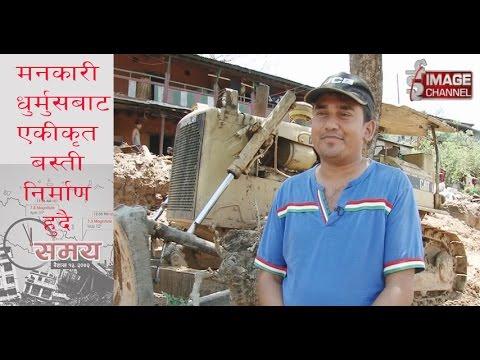 पीडितका नाममा फोहोरी राजनीति नहोस\No Dirty Politics in name of Victims - Sitaram Kattel