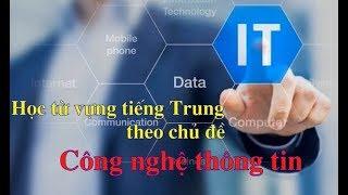 """Học từ vựng tiếng Trung theo chủ đề """"Công nghệ thông tin"""" - 50 từ"""