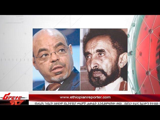 ETHIOPIAN REPORTER TV |  Amharic  News 07/05/2017