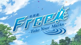 「特別版 Free!-Take Your Marks-」特報