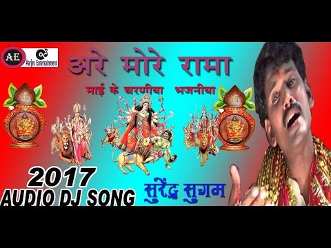 Devi geet 2017 dj pachara अरे मोरे रमा अबतक ka super hit song surendra sugam