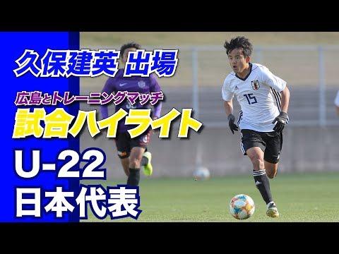 ◆動画◆U22日本代表でも久保くんさんがチャンスを作り上田と大然が外すコパと同じ光景が繰り返されている件