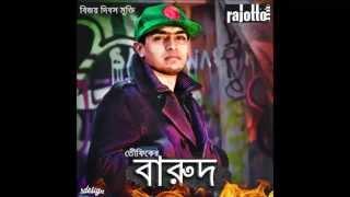 বারুদ - Barud by Towfique aka cK Toff