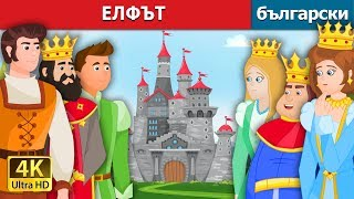 ЕЛФЪТ | The Gnome Story in Bulgarian | приказки | Български приказки
