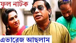 Bangla Full Natok Average Aslam 2016 by Mosharraf Karim