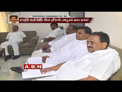 Kiran Kumar Reddy likely to join Congress | Heats Up Politics in AP | Weekend Comment by RK