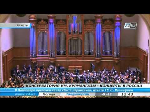 Выступление казахстанских музыкантов в России