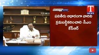 CM KCR Special Focus On Villages Development  live Telugu
