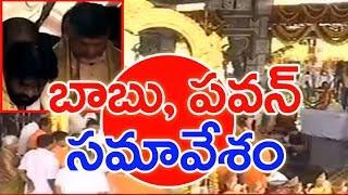 సీఎం చంద్రబాబు, పవన్ కళ్యాణ్ సమావేశం... | Chandrababu And Pawan In Namburu Temple