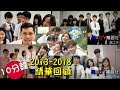 男X女Y補習社 2013-2018 大回顧 - Mary姐, 笑波子, 娜美, Ricko, 伍仔, 小為, 阿聲, 凍豆腐, Tonie ..等等