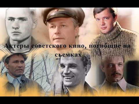 Актеры советского кино, погибшие на съемках