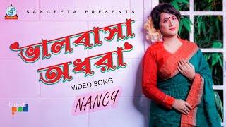 Valobasha Odhora (ভালবাসা অধরা) by Nancy | Sangeeta